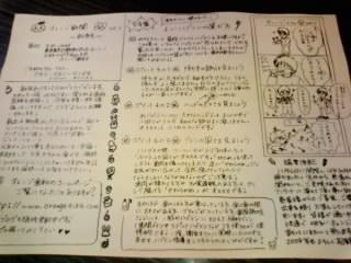 オレンジ新聞、第2号が完成しました^^