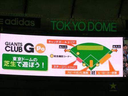 東京ドームで!!