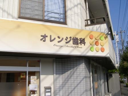 ☆☆☆オレンジ日記〜開院前編〜☆☆☆�F