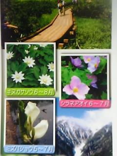 ☆長野旅行☆ その1