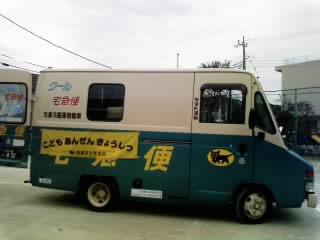 クロネコヤマトの交通安全教室!