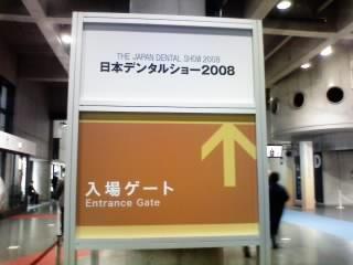 「日本デンタルショー2008」に行きました。その1
