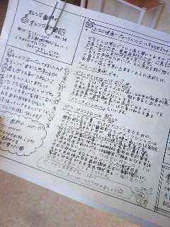 オレンジ新聞、もうすぐ発行!