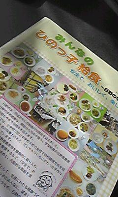日野市の学校給食