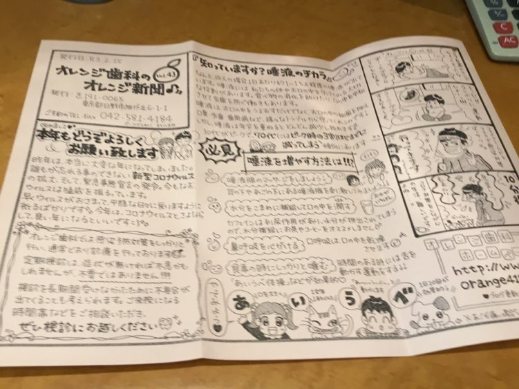 オレンジ新聞vo.43発行‼‼